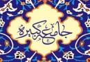 شرح زیارت جامعه کبیره توسط استاد آیت الله ضیاء آبادی در 64 قسمت به صورت صوتی قسمت سوم