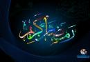 Ulemelero ndi ubwino wa mwezi wa Ramadhan