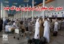 حکم متجاوزان به دو نوجوان ایرانی در فرودگاه جده صادر شد