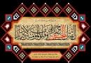 امام حسین کی شہادت کی تاثیرات
