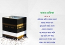 হামদ. নাত, গজল, কবিতা, ইমাম আলী, হজরত আলী, আহলে বাইত,