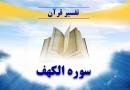 সূরা কাহফ, সূরা নাহল, সুরা,  কোরআন, আয়াত, Quran, ayat, sura, sura taha, সূরা হাজ্জ,