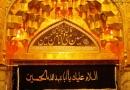 عراق میں مقدس مقامات