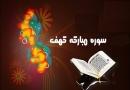 সূরা কাহফ, সূরা নাহল, সুরা,  কোরআন, আয়াত, Quran, ayat, sura, sura taha, সূরা হাজ্জ, বণি ইসরাইল, bani esraeel, sura taha, সূরা তাহা,  সূরা মারিয়াম, sura hajj, সুরা হজ,