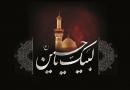 عزت امام حسین (ع) کی نگاہ میں