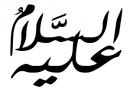 আলাইহিস সালাম, আবু তালিব, আব্দুল মুত্তালিব, ওয়াহাবি, আলী, abu talib, abdul muttalib, wahabi,
