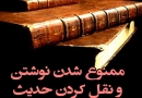 نوشتن و نقل کردن حدیث پیامبر، حرام است / تاریخچه منع حدیث و تاثیرات زیانبار آن بر جامعه اسلامی