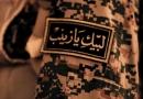 مستندی بسیار زیبا از حال و هوای مدافعان حرم در سوریه