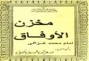 دانلود کتاب نخزن الاوفاق غزالی در علم اسماء الله و علوم غریبه و اعداد