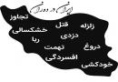 786 – قطرهی 74 از کتاب هزار و یک قطره در رفع خشکسالی ایران از طریق غیرعادی در عرض چند ماه- بحث دروغ و ربا قسمت اول