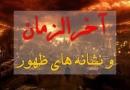 شش ماه تا ظهور امام زمان - سفیانی - یمانی - حسنی - سوریه