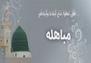 """วันที่ 24 เดือนซุลฮิจญะฮ์ ปีฮิจเราะห์ศักราชที่ 10 มีเหตุการณ์สำคัญทางประวัติศาสตร์อิสลามเกิดขึ้น ซึ่งเป็นที่รู้จักในนาม """"มุบาฮะละฮ์"""" อันเป็นที่มาของการประทานโองการอัลกุรอาน โองการที่ 61 จากบทอาลิอิมรอน มุบาฮะละฮ์ เป็นอีกเหตุการณ์หนึ่งที่พิสูจน์ถึงความประเสริฐและสถานภาพอันยิ่งใหญ่ของอะฮ์ลุลบัยต์ (อ) ของท่านศาสดามุฮัมมัด (ศ)"""