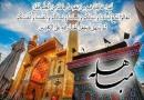 """มุบาฮะละฮ์และอาชูรอคือสองเหตุการณ์ในสองห้วงกาลเวลาในประวัติศาสตร์ที่แตกต่าง เหตุการณ์มุบาฮะละฮ์นั้นเกิดขึ้นในวันที่ 23 ซุลฮิจญะฮ์ ปีฮศ. 8 ส่วนเหตุการณ์กัรบะลานั้นเกิดขึ้นในวันที่สิบ เดือนมุฮัรรอม ปีฮศ. 61 แต่ในความแตกต่างทางกาลเวลาและสถานที่นั้น ยังมีความคล้ายคลึงที่สำคัญแฝงอยู่มากมาย หนึ่งในความคล้ายคลึงที่สำคัญก็คือ ทั้งสองเหตุการณ์มี """"ครอบครัว""""เป็นองค์ประกอบหลัก"""