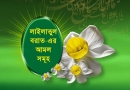শবে বরাত, লাইলাতুল বরাত, হালুয়া রুটি, ইমাম মাহদী, মওউদ, ১৫ই শাবান,