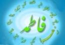 حضرت زهراء