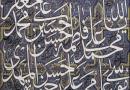 صلوات محی الدین بر چهارده معصوم / المناقب محی الدین عربی