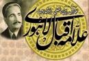 Iqbal Lahore, allama Iqbal, kobi Iqbal, ইকবাল লাহোরী, কবি ইকবাল, আল্লামা ইকবাল,