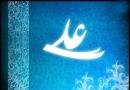 مــدح امام علی (ع)