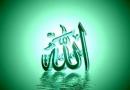 YÜCE ALLAH'IN SIFATLARI