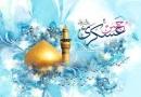 د امام حسن عسکری علیه السلام ژوندلیک