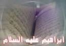 طبق قرآن فقط حضرت ابراهیم (ع) امام بوده، چگونه به امامان دیگری قائل هستید؟