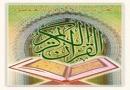 آیا دستور به مشورت در قرآن، نشان دهنده انتخابی بودن شخص امام نیست؟