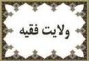 چرا توهین به ولی فقیه مجازات دارد؟ آیا در زمان پیامبر (ص) نیز چنین بود؟