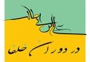 آیا رابطه حضرت علی (ع) با عمر، رابطه ای صمیمانه بوده است؟