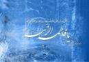 چرا حضرت فاطمه زهرا (س)« مُحدّثه » لقب داده اند ؟