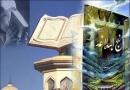 قرآن مجېد فضېلت د نهج البلاغه په رڼا کښې