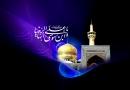 حضرت امام علی ابن موسی الرضا علیہ السلام کی چالیس حدیثیں