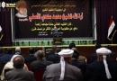 آیت اللہ مہدی آصفی کے چالیسویں پر عراقی وزیر اعظم کا خطاب
