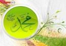 پیغمبر اسلام صلی اللہ علیہ و آلہ وسلم کی نصیحت