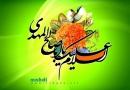 دانلود pdf کتاب هایی با موضوعات عقاید اسلامی امام زمان و ...