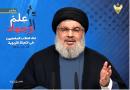 Nasrallah, Hezbollah, Aleppo, Victory, Foil, Regime, Takfiri, militants