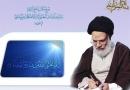 فتوای مهم مرجع عراقی آیت الله الحائری