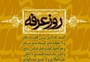 تأملي در دعاي زیبای عرفه