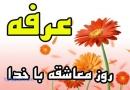 متن دعای عرفه/قسمت دوم