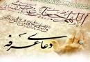 متن دعای عرفه/قسمت اول