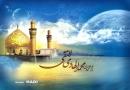 روایات زیبا از امام هادی(ع) قسمت اول