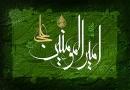 آیا حضرت علی(ع) برای اثبات حقانیت خود از حدیث غدیر بهره گرفت؟