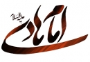 روایات زیبا از امام هادی(ع) قسمت دوم