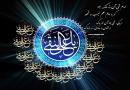 روایات زیبا از امام هادی(ع) قسمت چهارم