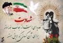 مداحیهای مسعود پیرایش با موضوع شهداء و دفاع مقدس