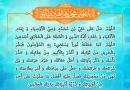 صلوات بر امام هادی علیه السلام