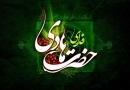 روایات زیبا از امام هادی(ع) قسمت سوم