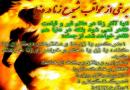 مطالب متنوعی در رابطه با علل زلزله از منظر دین / علل علمی زلزله/علل ملکوتی زلزله زنا و زلزله