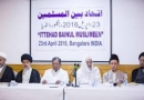 هند کې مسلمان عالمان سره را غونډ شو