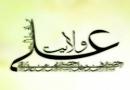 হজরত আলি, গাদিরে খুম, ঈদে গাদির, খায়বারের যুদ্ধ, ইমাম আলি,