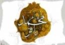 صلوات خاصه امام باقر (علیه السلام)